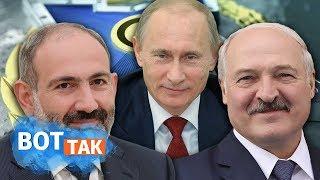 Путин и Лукашенко взялись за Пашиняна