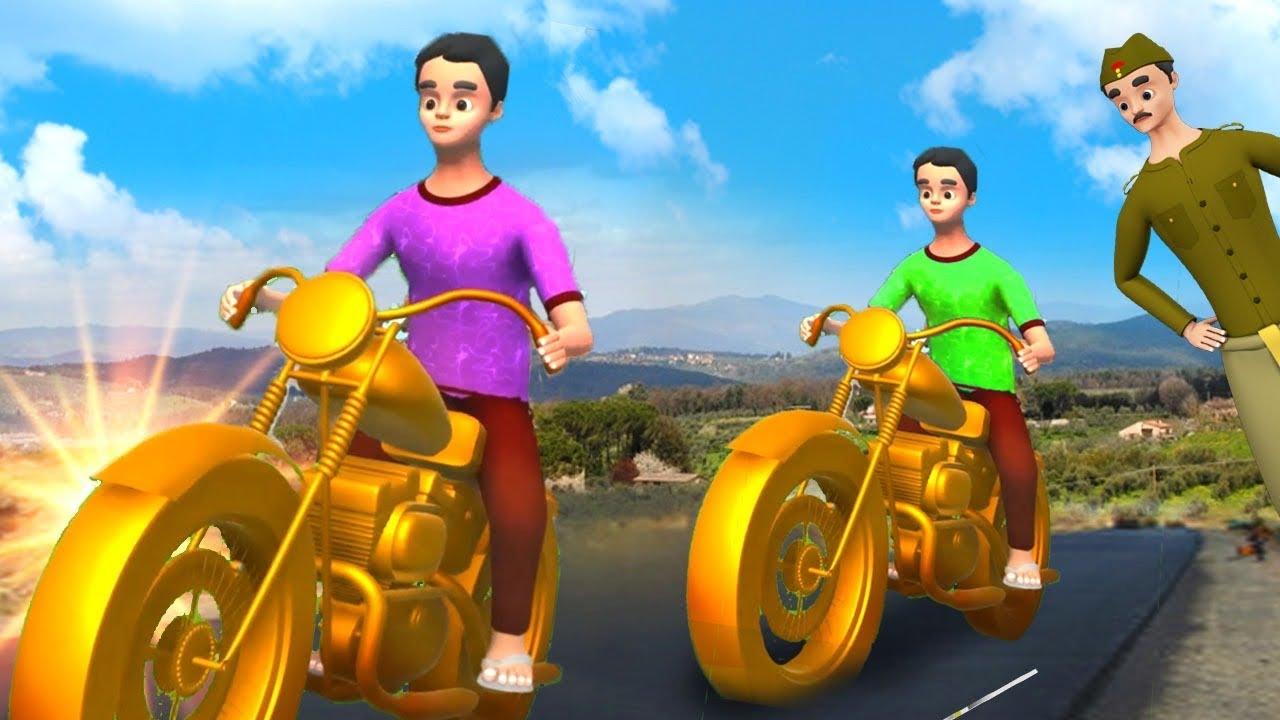 ಚಿನ್ನ ಬೈಕು - Golden Bike Story | 3D Animated Kannada Moral Stories | Maa Maa TV Kannada Stories