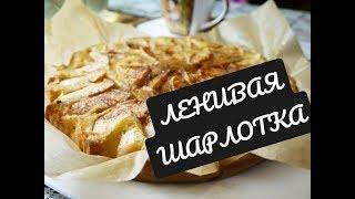 Простой рецепт шарлотки! Ленивый пирог! Яблочный пирог!