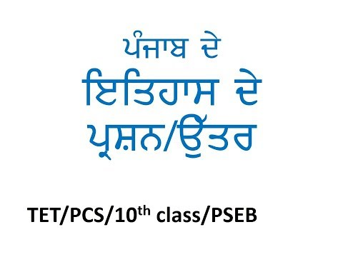 History of Punjab in punjabi part-1/TET preparation/CTET/PCS/10th class PSEB