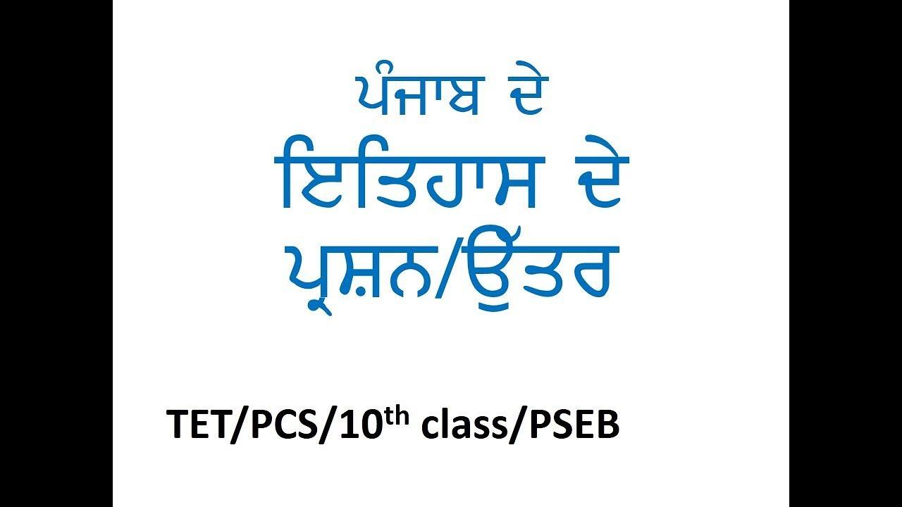 History of Punjab in punjabi part-1/TET preparation/CTET/PCS/10th class PSEB