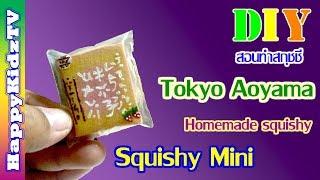 สอนทำสกุชชี่-โอยามาโตเกียวแบบมินิ-diy-squishy-mini-tokyo-aoyama-homemade-squishy-happykidztv