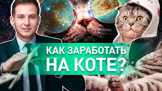 Как заработать миллион с нуля в России за полгода-год?
