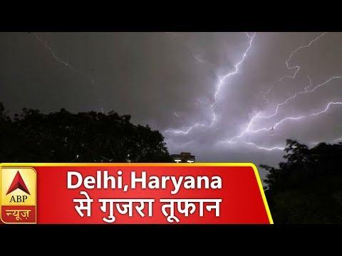 Delhi,Haryana से गुजरा तूफान, मौसम विभाग ने Kashmir,Himachal,Uttarakhand को किया सतर्क |