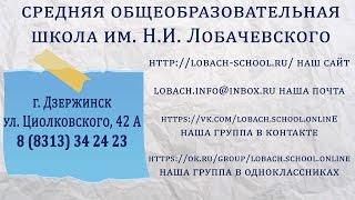 Средняя школа им. Н.И. Лобачевского