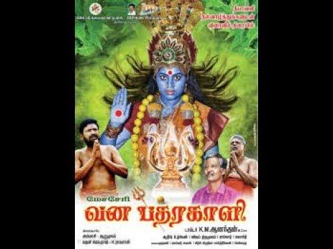 Vana bhadrakali Movie hd trailer