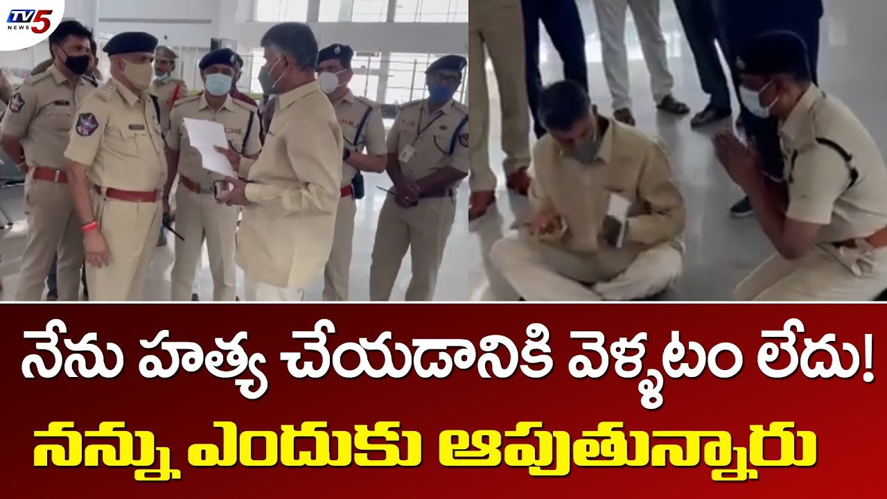 TDP Chandrababu Detention in Renigunta Airport   AP Politics   Telugu News   TV5 News
