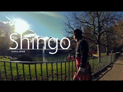 Suming舒米恩 世界旅行日誌 第四部曲 西班牙『Shingo』