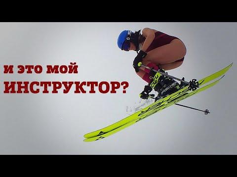 Проверка ИНСТРУКТОРШИ по ФРИРАЙДУ. Красная Поляна, Сочи, горные лыжи с инструктором девушкой.