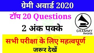 ग्रेमी अवार्ड 2020 | GRAMMY AWARD CURRENT AFFAIR 2020 | gk in hindi |
