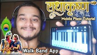 RADHA KRISHNA Music - #WalkBandApp Tutorial