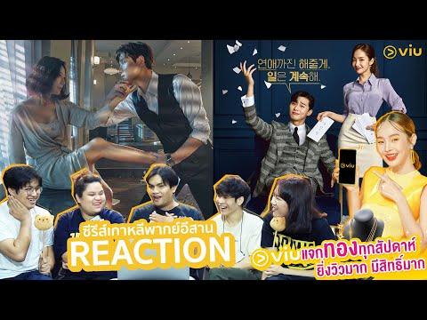 REACTION! ซีรีส์เกาหลีพากย์อีสาน ปรากฏการณ์ความบันเทิงอีกขั้นจาก