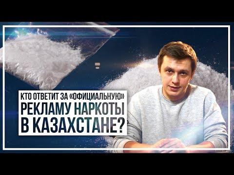 Гениальная реклама наркоты в Казахстане. Как это вышло и кто должен отвечать?