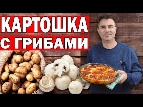 БЕЗ ЗАТРАТ! Картошка с грибами В ДУХОВКЕ -ВКУСНЕЙШЕЕ БЛЮДО ИЗ ПРОСТЫХ ПРОДУКТОВ/Постное меню/Анталия