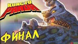 Kung Fu Panda Игра: Прохождение - Часть 13 (БОЙ С ТАЙ ЛУНГОМ) [ФИНАЛ]