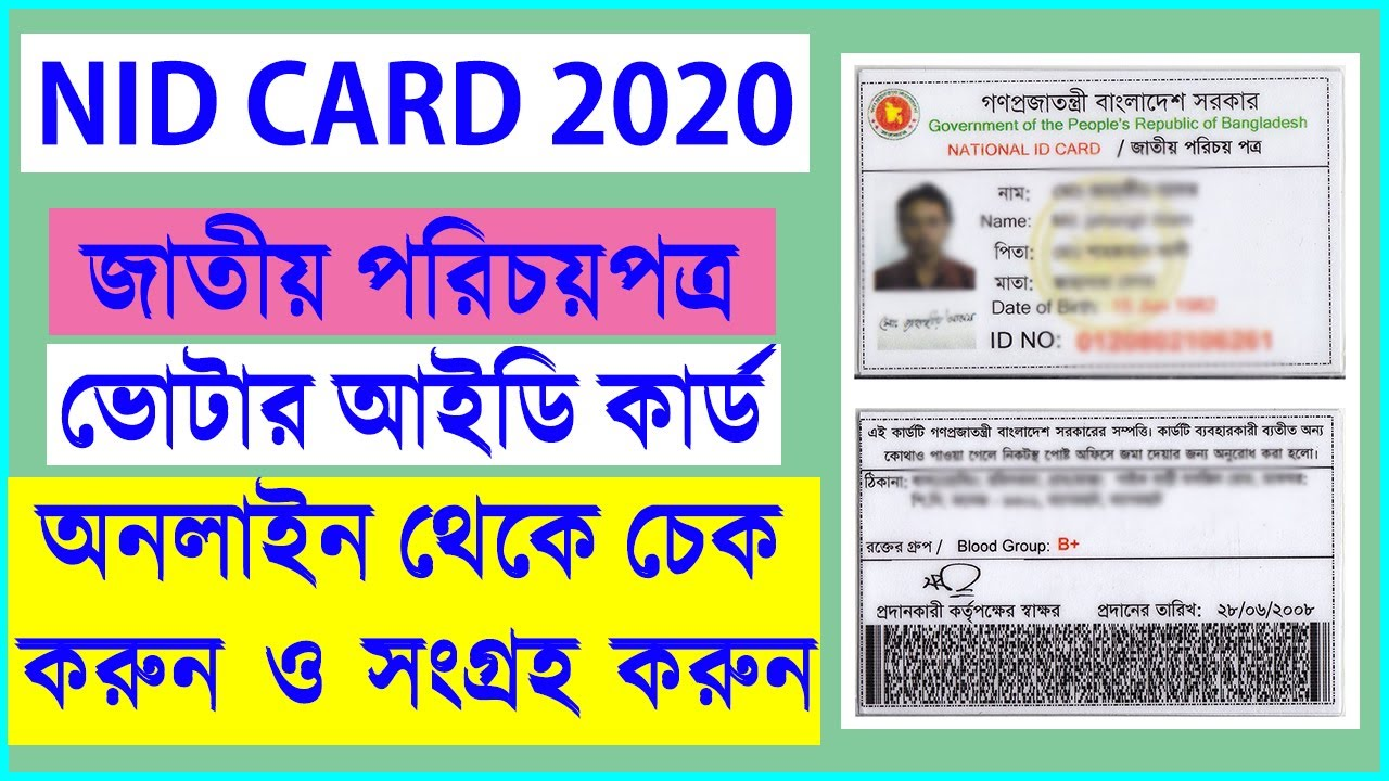 How to download NID Card online copy in Bangladesh Bangla Tutorial
