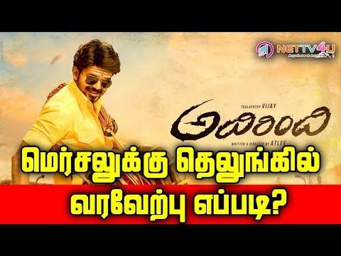 Mersal Telugu Adirindhi Theatre Response In Andra : Andra Fans Rocking For Thalapathy Vijay Mersal