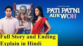 Pati Patni Aur Woh - Web Series - Story and Ending Explain - Second Season Prediction - By Rajesh