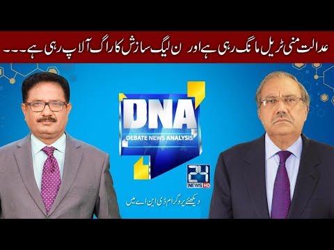 Exposed Nawaz Sharif assets | DNA | 20 July 2017 | 24 News HD