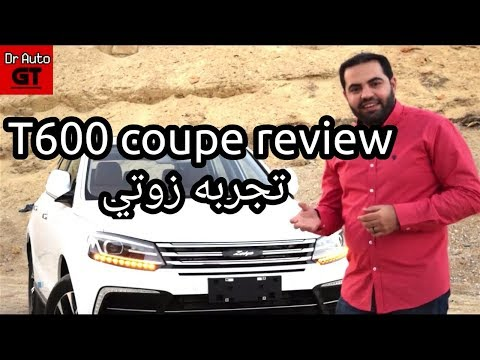 Zotye T600 coupe 1500 cc turbo 156 حصان review HD  تجربه قيا
