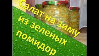 Салат из зелёных помидоров на Зиму!!! Отличный рецепт Заготовки!!!