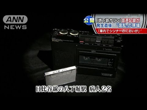 "地下鉄サリン 発生直後""混乱""の現場音声公開(15/01/14)"