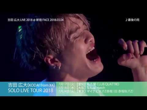 X4 Official Site:https://xxxx4.jp 吉田広大 「KODAI SOLO LIVE TOUR 2018 」 2018.7.17(火) 【愛知】名古屋 CLUB QUATTRO 2018.7.18(水) 【大阪】なんば Hatch ...
