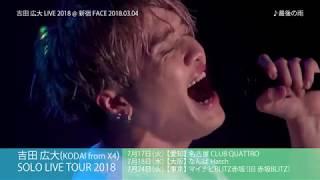 X4 Official Site:https://xxxx4.jp 吉田広大 「KODAI SOLO LIVE TOUR ...