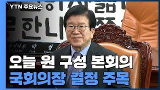 오늘 '원 구성' 안갯속...국회의장 결정 주목 / Y…