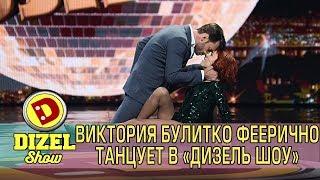 Виктория Булитко феерично танцует в «Дизель Шоу» | Дизель cтудио