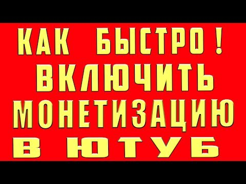 Как Подключить Монетизацию на Youtube за 72 ЧАСА, Как Включить Монетизацию на Ютубе за 3 ТРИ Дня !