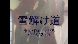 『雪解け道』 作詞・作曲:まひる(2006.12.??) まだ 雪の解け残る帰り道...