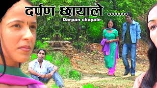 दर्पण छाँया- New hit lok dohori song 2017 , Shreeram poudel & vidhya adhikari