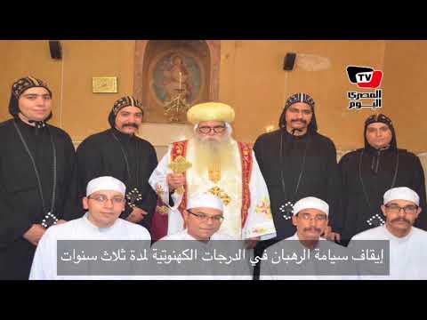 12 قرارًا لـ«المجمع المقدس»: منع العلمانيين من الرسامات الرهبانية وغلق «فيسبوك»
