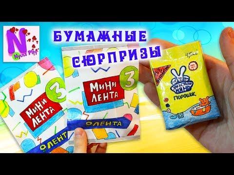 МИНИ ЛЕНТА 3 вcя коллекция своими руками! Бумажные сюрпризы Скрепыши и Лост Китис! Nyuta Play