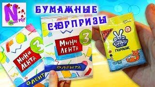 МИНИ ЛЕНТА 3 вcя коллекция своими руками Бумажные сюрпризы Скрепыши и Лост Китис Nyuta Play