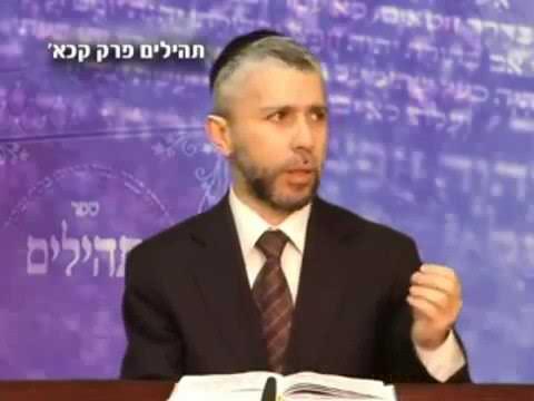 הרב זמיר כהן ספר תהילים פרק קכא