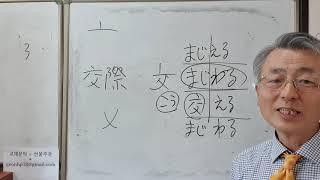 일본어 한자/일본어 한자 암기박사 1강 - 사귈 교(交…