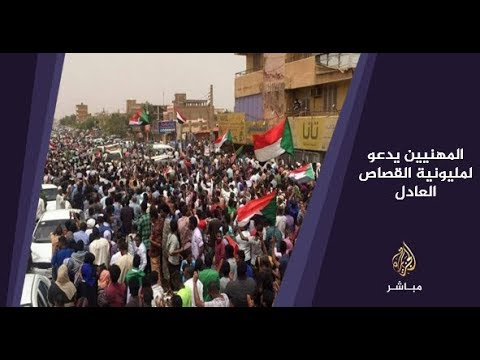 """المسائية .. تجمع المهنيين السودانيين يدعو إلى مليونية """"القصاص العادل"""" غدا الخميس"""
