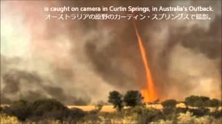 2012年9月11日、巨大一枚岩「エアーズロック」の近くのカーティン・スプリングスで映画撮影していたチームの近くで炎の柱が発生。9/18のロシア第一放送と、英ガーディアン ...