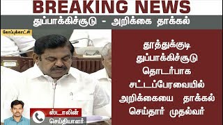 TN CM Palanisamy files a report in TN Assembly on cops fire during Stelrite protest in Tuticorin
