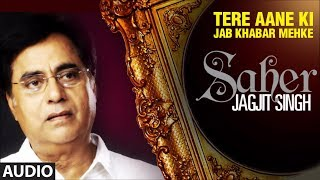 Song: tere aane ki jab khabar mehke album: saher singer: jagjit singh music director: lyricist: nawaz deobandi label : t-series for latest...