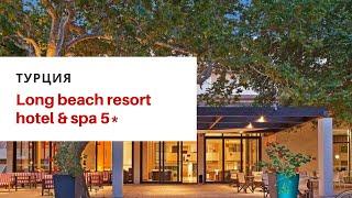 Обзор отеля Long beach resort hotel spa 5 после карантина 2020