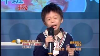 103.9.21 超級紅人榜 蔡承融─最親愛的人(詹雅雯)