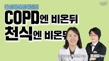[메디텔] COPD(만성폐쇄성폐질환)와 천식의 모든 것 - 건국대학교 박소영 교수