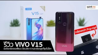 "[spin9] รีวิว Vivo V15 มือถือกล้องเซลฟี่แบบ ""ป๊อบอัพ"" ความละเอียดสูงที่สุดในโลก"