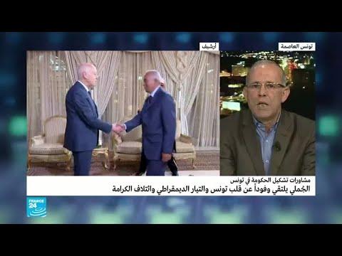 تونس: أين وصلت مشاورات الحبيب الجملي لتشكيل الحكومة الجديدة؟  - نشر قبل 57 دقيقة