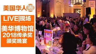 2018 MOCA Legacy Awards Gala 2018MOCA之夜 看华裔名媛【美国华人圈】