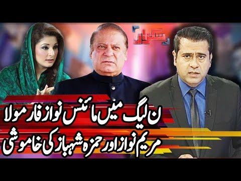 Takrar With Imran Khan | 31 October 2017 | Express News