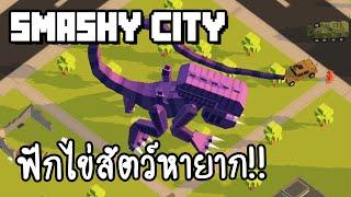 Video Smashy City #4 - ฟักไข่สัตว์หายาก!! [ เกมส์มือถือ ] download MP3, 3GP, MP4, WEBM, AVI, FLV Juli 2018